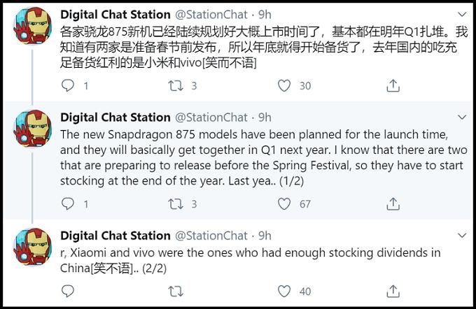 Xiaomi Mi 11 sẽ được trang bị chipset hoàn toàn mới đến từ Qualcomm là Snapdragon 875