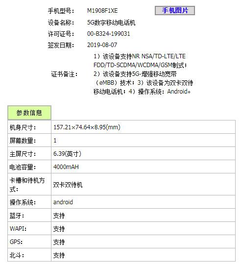 Xiaomi Mi 9 5G đạt chứng nhận TENAA, dung lượng pin 4500 mAh